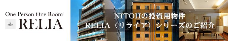 NITOHの投資用物件RELIA